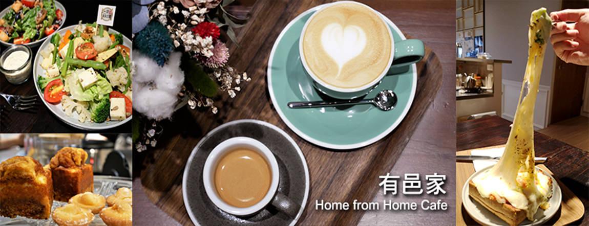台南-北區美食-有邑家 Home from Home Cafe