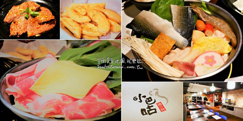 台南永康區美食│百元火鍋新選擇,同等價位提供更高級的環境享受