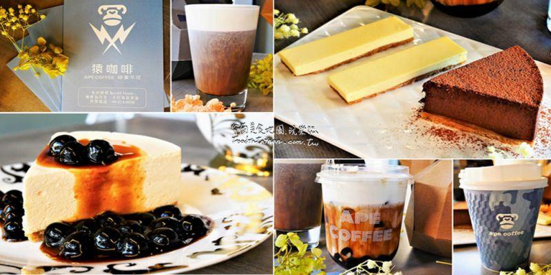 【台南-中西區美食】樹林街上新咖啡品牌,氮氣咖啡配上乳酪條絕佳組合,新光三越新天地附近聚會好選擇!