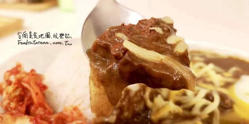 台南中西區美食│日本主廚入魂咖哩,嚴選品質肉品入菜,限量供應中
