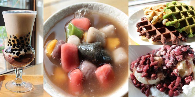 【台南-佳里美食】用心經營的在地甜品老店,真材實料深得鄉親的肯定