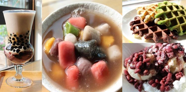 台南佳里美食│用心經營的在地甜品老店,真材實料深得鄉親的肯定