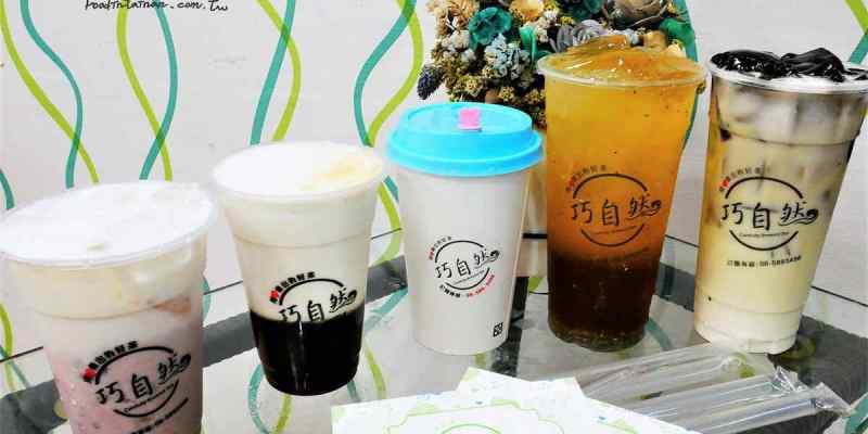 【台南-新市美食】採用台灣茶葉與在地食材,用心堅持做出一杯杯新鮮自然得好茶