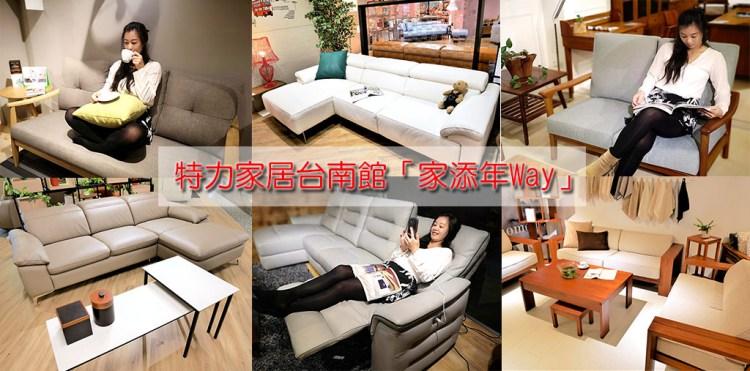 台南傢俱特賣│特力家居台南館「家添年Way」新春除舊佈新,家具強檔大優惠來囉!