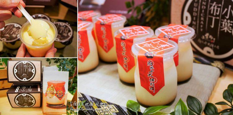 【台南-安平美食】台南布丁伴手禮新選擇,純天然食材新鮮製成的布丁,滿滿濃厚的古早味
