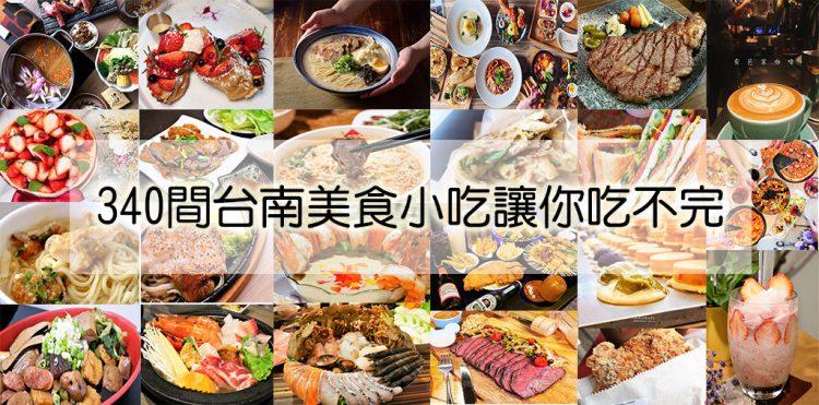 台南美食懶人包│340間台南美食小吃讓你來台南旅遊吃不完(附電子地圖)
