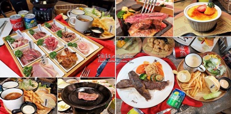台南中西區美食│老牌牛排館進化升級更迷人,優質肉品不同部位讓你吃爽爽,熟度自己調整超貼心