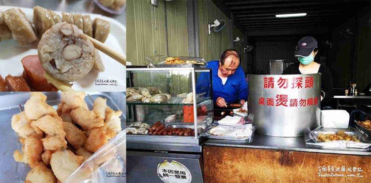 台南東區美食│阿隆黑輪搬家了!許多人下午茶、銅板美食的好選擇