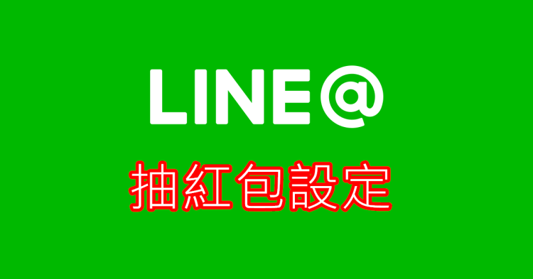 LINE@教學│抽紅包活動設定教學