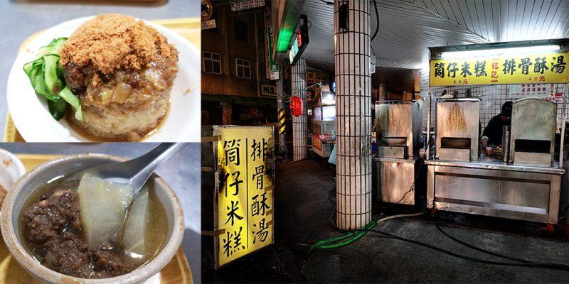 台南東區美食│騎樓下的好味道,米糕與排骨酥湯真是讓人一再回味