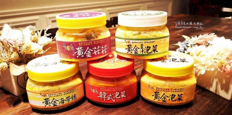 台南宅配美食│黃金泡菜推薦,婆婆媽媽泡菜料理的好幫手