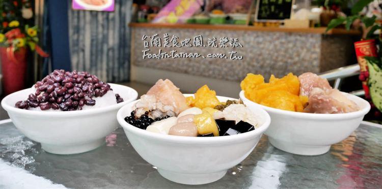 台南安平美食│家傳冰品配料秘方,媲美台南知名冰店口感,芋頭綿密芋圓Q彈吃過的才知道