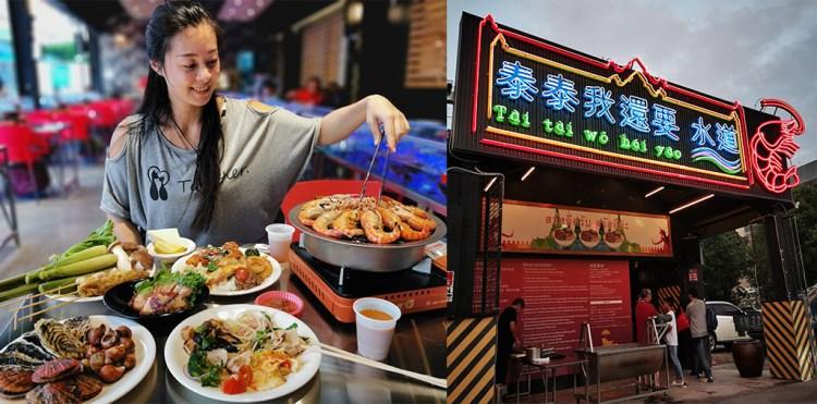 台南北區美食│水道蝦新品牌,全台最大場最長LED水道、泰式料理各式海鮮飲料甜點吃到飽