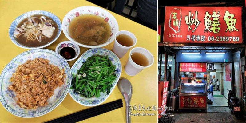 台南東區美食│台南炒鱔魚生力軍口感味道很可以,聽說炒飯也很厲害