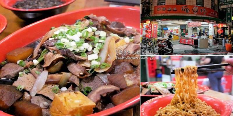 台南中西區美食│爆紅的滷味來中西區展店了,獨家滷汁風味絕佳,宵夜就是你了