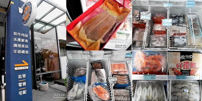 宅配美食│以販售海鮮產品打出名號,物美價廉品質穩定為各大飯店餐廳的供貨商