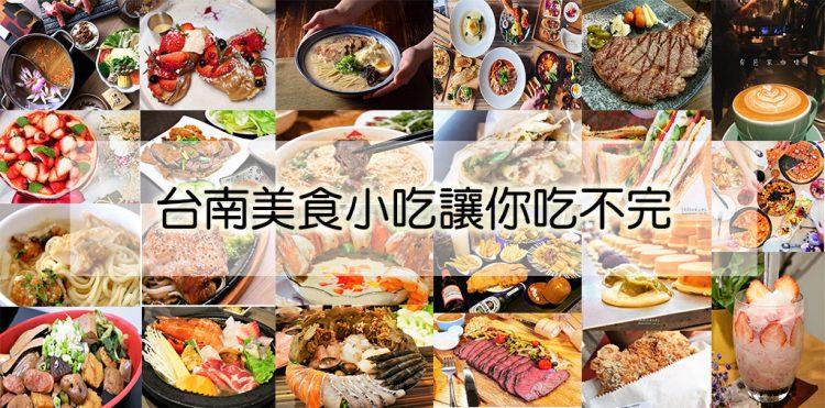 台南美食懶人包│台南美食小吃讓你來台南旅遊吃不完(附電子地圖)