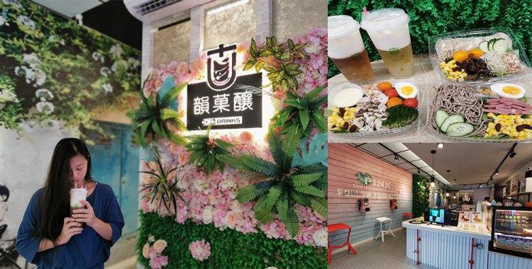 台南東區美食│主打水耕生菜沙拉搭配輕優格飲品,給妳營養無負擔喔!