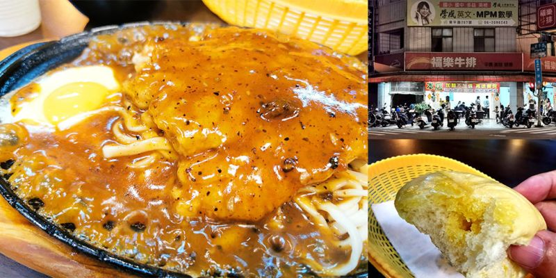 台南東區美食│後甲商圈的人氣美食,夜市價格店面享受,用餐時間人潮爆多的