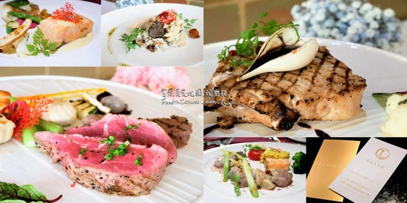 台南北區美食│擁有復古優雅風味的西餐廳,推出美味的五道全新料理,等你來品嚐