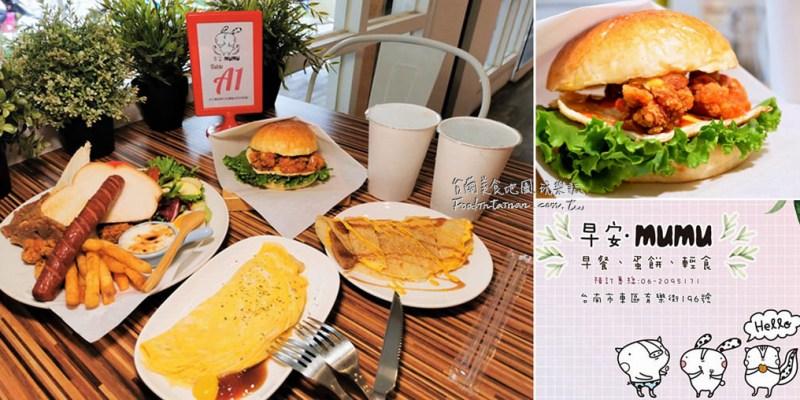 台南東區美食│成大商圈內早餐店,用銅板價格就可以享受吹冷氣舒適用餐的環境