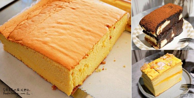 台南安南區美食│每天限量的手作古早味蛋糕,少油少糖大人小孩都可以開心吃喔!