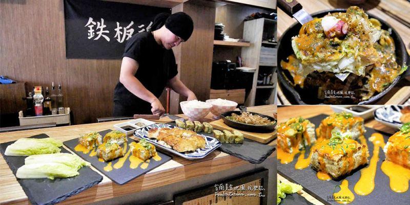 台南中西區美食│日式居酒屋氛圍的鐵板料理,創作型餐點很歡迎,是你晚上消夜好去處,現在六日中午也開賣啦!