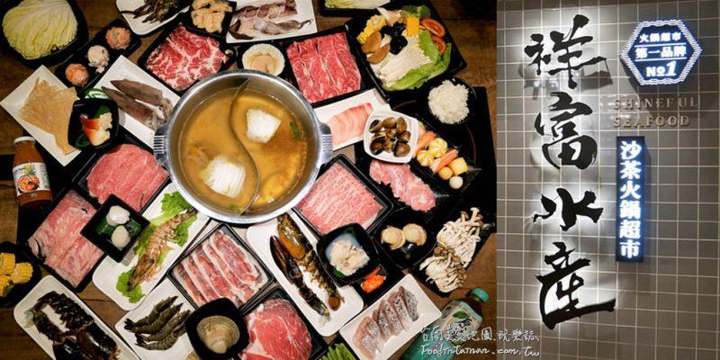 台南中西區美食│沙茶汕頭湯底真夠味,海鮮漁港直輸新鮮沒話說,吃飯聚餐最佳選擇