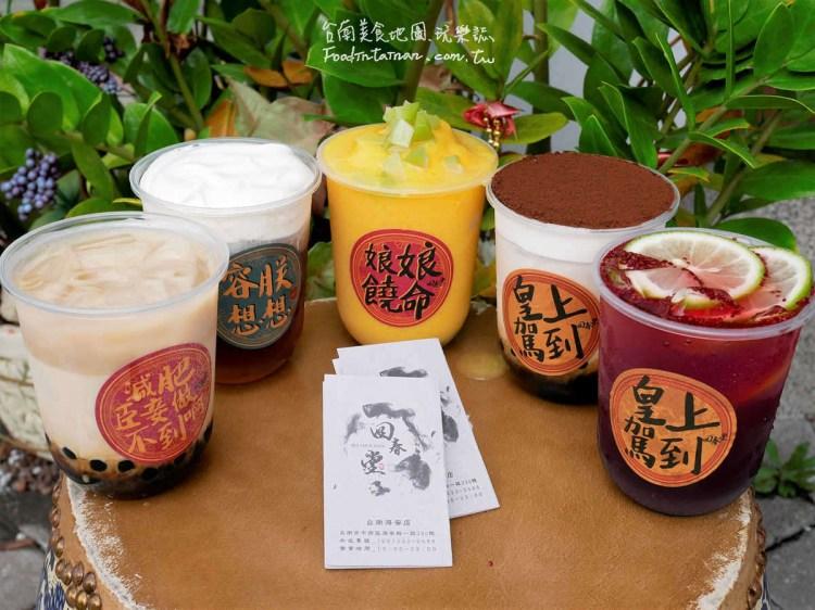 台南中西區飲料│黑糖珍珠奶茶再一發,清宮劇主題手搖飲料有創意