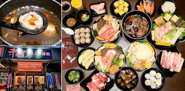 台南永康美食│百元個人小火鍋也可以吃美味又健康,湯頭天然食材熬煮而成