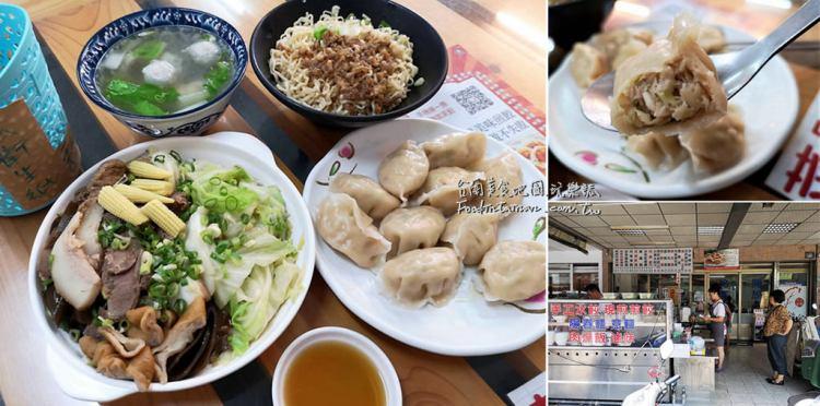 """台南東區美食│真的是""""很餃舍"""",水餃個頭不小且皮薄Q彈餡料多,熟客必點"""