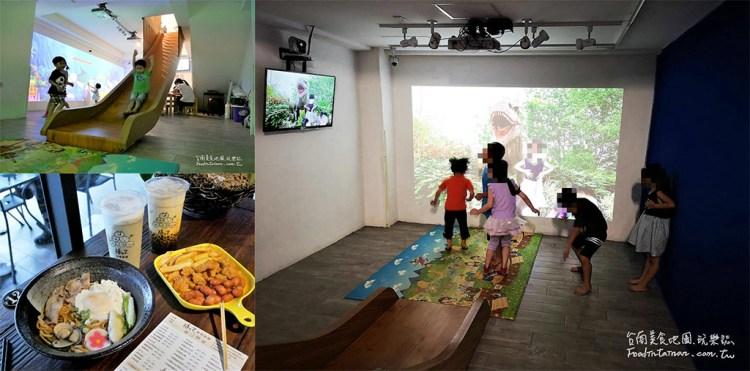 台南中西區親子餐廳│罕見近一樓高的室內原木溜滑梯、侏羅紀AR實境互動遊戲區外加古早味粉圓飲料,這裡肯定是媽媽們的好選擇