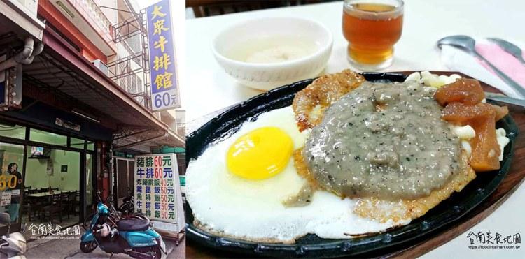 台南南區美食│便宜真的有好貨,牛豬排60元、炸豬排飯40元,原來是有故事的