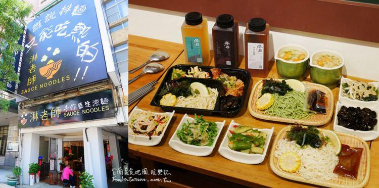 台南中西區美食│健康飲食新主張,炎炎夏日來份手作養生涼拌麵剛剛好