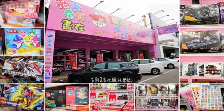 台南東區玩具︱百坪賣場正版精品安全玩具通通批發價,新增五金百貨適合家長、老師、寶貝一起好好逛~