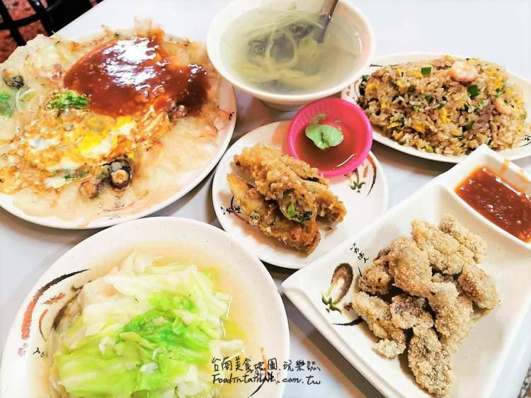 台南安平區美食︱從養殖到餐桌的肥美鮮蚵全料理小吃,煎煮炒炸樣樣美味~