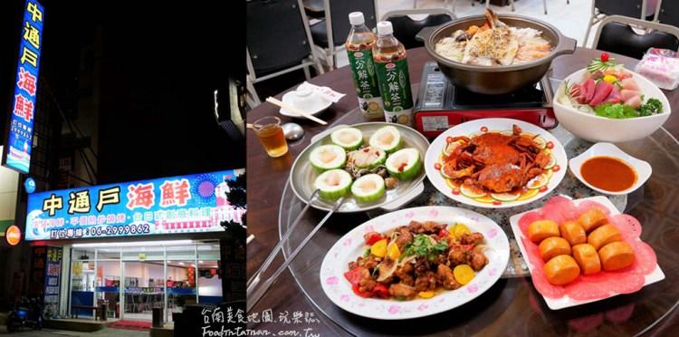 台南安平區美食│由宴席大廚將當季海鮮製作的台式創意海鮮菜~沒預訂不一定吃得到喔!