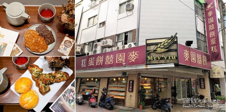 台南東區美食︱營業近40年的傳統麵包店,手工製作每天新鮮出爐~中式西式點心禮盒家攏五喔!