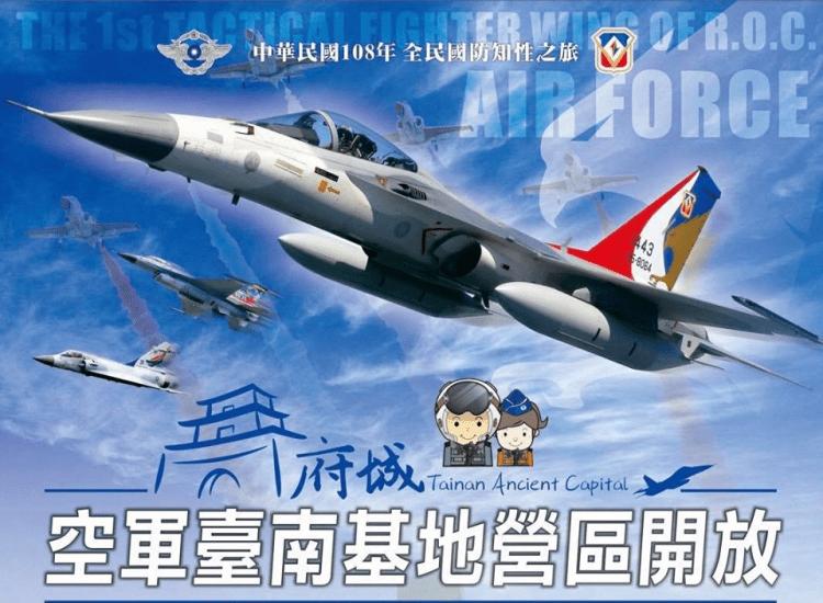 2019台南空軍基地營區開放活動-國防部國防知性之旅