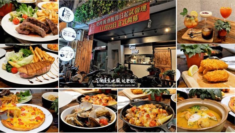台南東區美食︱結合法式與義式的新型態菜色,品嚐主廚特製的私房料理~專屬調配的微醺妹酒,精製早午餐料理,幸福原來就是那麼簡單❤