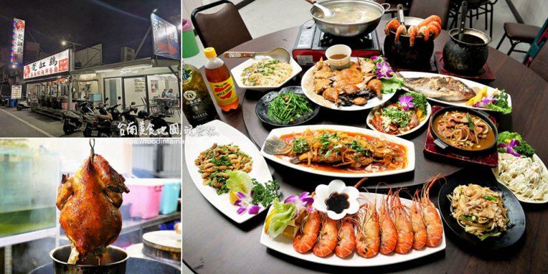 台南新市美食│金黃脆皮又多汁的甕缸雞,台式熱炒新鮮海產燒烤和卡拉OK包廂,超適合家庭朋友公司聚餐的首選喔!