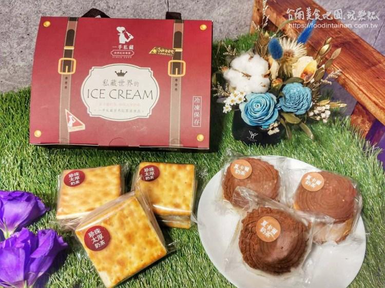 超商美食︱7-11x一手私藏聯名推出珍珠奶茶冰淇淋派!春節禮盒限定預購中~