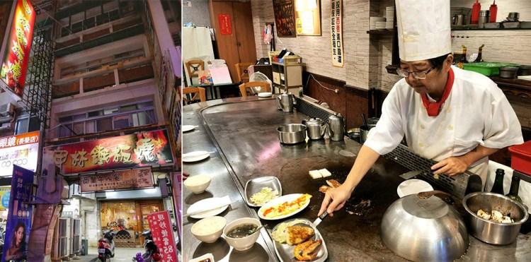 台南東區美食》開業近30年的平價「甲林鐵板燒」營業囉!樸實家常的鐵板料理是許多人從小吃到大不變的美味!一試成主顧~
