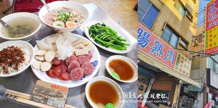 台南東區美食》見證東門點心城興衰時期的83年老店~味道依舊不變!