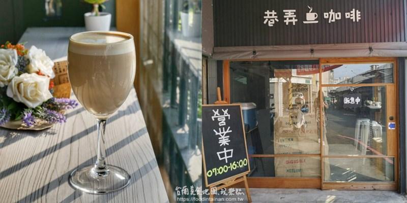 台南南區美食》使用阿拉比卡豆的義式平價咖啡和鮮奶茶,只要銅板價就可以獨享的小確幸❤