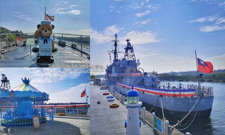 台南安平景點》全台唯一軍艦博物館「泰迪熊軍艦」!好評加碼泰迪熊展期延長到2020/5/31喔~