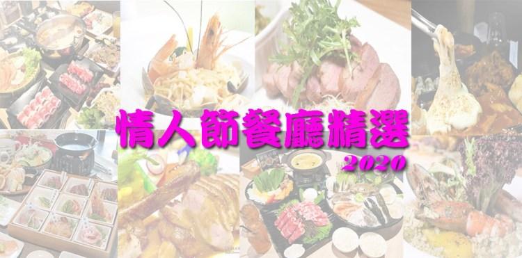 台南情人節餐廳懶人包》精選40間臺南情人節餐廳讓你情人節用餐慶祝不掉漆(2020/02更新)