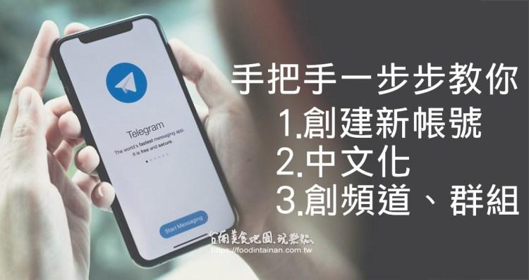 實用APP》圖解步驟教你TELEGRAM申請帳號、中文化、創頻道跟群組、隱私權設定