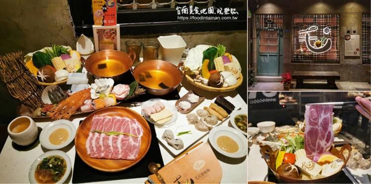 台南東區美食》在老屋享用昆布柴魚熬煮無毒有機食材的健康養生銅火鍋~從湯品、食材到甜點無一不用心!