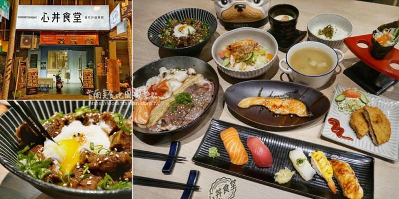 台南中西區美食》精緻美味又新鮮的日式壽司丼飯專賣店,新推出少油少鹽的健康餐和平價壽司餐盒~